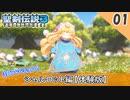 【聖剣伝説3】神リメイクが来た!3Dアクションゲームとなった聖剣3を実況【リメイク 体験版】Part1