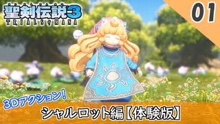【聖剣伝説3】神リメイクが来た!3Dアク