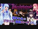 【Bloodstained:Ritual of the Night】葵ちゃんのブラステ初見ハード #1【VOICEROID実況】