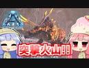 【ARK:Survival Evolved】琴葉恐竜探検隊!! 7回目【Genesis】
