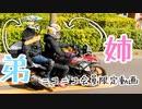 【会員限定動画】【姉×弟】バイク嫌いな弟を乗せてみた!!!【※絶叫あり!音量注意】