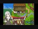【DQⅥ】久川颯と本当の自分 Part5
