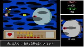 #9【ゆっくり】星のカービィ3 ノーダメ10