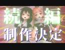 今後の活動について【MMD艦これ】