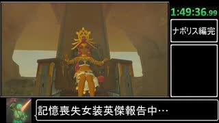【ゆっくり解説】ゼルダの伝説BotW RTA オ