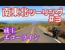 【モトブログ】南東北ツーリング#3 荒涼を駆け抜ける蔵王エコーライン編【CBR250RR】