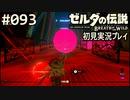 【実況】#093:ゼルダの伝説 ブレスオブザワイルド 初見実況プレイ