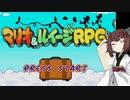 【マリオ&ルイージRPG】きりたんぽ&みそRPG ノーダメージクリアの旅#1【VOICEROID実況】