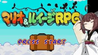 【マリオ&ルイージRPG】きりたんぽ&みそRP