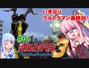 【ウルトラマンFE3#01】さらば!ウルトラマン【VOICEROID実況】