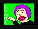 【重音テト】しらんけど-あきらヴァージョン【オリジナル曲】