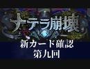 【ゆっくり雑談】 シャドウバース <ナテラ崩壊>新カード確認動画 の9