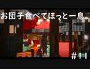 和風な箱庭を作りたい!#11〜Minecraft実況〜