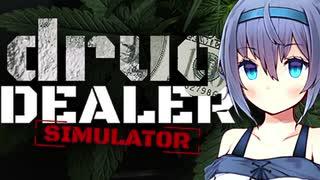【 Drug Dealer Simulator 】まやくをうっ
