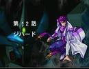 【TAS】スーパーロボット大戦EX コンプリ版 シュウの章 第12話