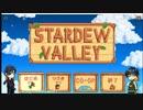 【ゆっくり実況プレイ】篭手切江が牧場生活を始めたようです【Stardew Valley Modプレイ】第1話