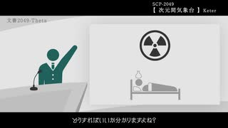 SCP-2049【次元間気象台】ゆっくり解説