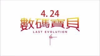 『デジモンアドベンチャー LAST EVOLUTION