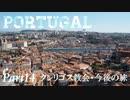 【ゆっくり】ポルトガル旅行記 with おかん Part14 クレリゴス教会・今後の旅