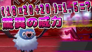 【ポケモン剣盾】ゆっくりポケモン実況6