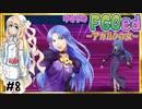 【FGO】ゆかりのFGOed~アガルタの女~ #8【VOICEROID実況プレイ】