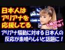 【海外の反応】 アリアナ・グランデの 騒動に対する 日本人の反応が 素晴らしいと 話題に! 「日本人は 常に冷静だ」