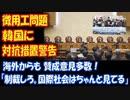 【海外の反応】 韓国の 徴用工問題で 韓国に 対抗措置警告をした 日本政府に 海外からも 賛成意見 多数!
