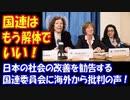 【海外の反応】 「国連はもう 解体でいい!」 日本の社会の 改善を 勧告する 国連委員会に 批判の声!