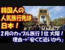 【海外の反応】 韓国人の 海外旅行先 日本旅行が人気・・・2月のカップル旅行1位が 大阪だと判明! 理由のほとんどが「安くて近いから」