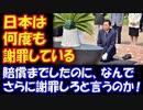 【海外の反応】 「慰安婦問題で 韓国に対して 日本はすでに 何度も謝罪して 賠償までした 友邦なのに、 なんでさらに 謝罪しろと言うのか?」