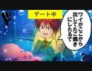 【ドキサバ全員恋愛宣言】(画面が)半分やんけ!遠山金太郎 part.4(完)【テニスの王子様】