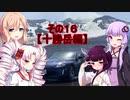【VOICEROID車載】Z34北海道気まぐれドライブその16【ゆかそらきりつい実況】【十勝岳編】