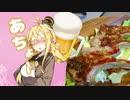 酒クズ弦巻の今日のおつまみ #17 かぶりつけ!ラムチョップステーキ【おつまみ料理祭】