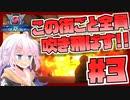 【地球防衛軍5】紲星あかりのこの街ごと全員吹き飛ばす! #3【VOICEROID実況】