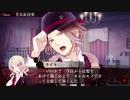 【DIABOLIK LOVERS】吸血鬼も帽子をかぶるらしい part7【二人実況】