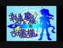 【伊藤賢治】執事と魔族とお嬢様 戦闘シーンBGM【ガラケーアプリ】