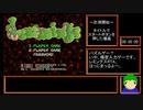【RTA】SFC版レミングス any% 1:29:49 PART1/4