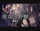 【クトゥルフ神話TRPG】美女と野獣 #01:序