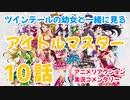 【アニメ実況】 アイドルマスター 第10話をツインテールの幼女と一緒に見る動画