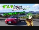 【東北ずん子車載】ずん子とNDでzoom-zoom 40【NDロードスタ...