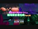 【Subnautica Below Zero】翻訳者代理ゆかりんの極海探査備忘録Part.06【VOICEROID結月ゆかり】