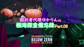 【Subnautica Below Zero】翻訳者代理ゆか