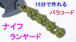 【ポケットからの取り出しが 最高に楽になる】ナイフランヤードの編み方!