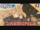 【聖剣伝説3 リメイク】シャルロットが可愛すぎる【体験版 実況】Part2