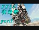 【FF14】エオルゼアの大地再びpart1【実況】