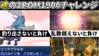 【ポケモンUSUM】人事を尽くすアグノム厨-day96-【魂の2ROM1900チャレンジ】