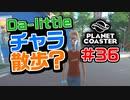 【Da-little】#36 プラネットコースターを遊んでみた【Planet Coaster】
