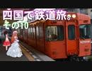ゆかれいむの四国で鉄道旅。その10(伊予鉄道駅めぐりその1)