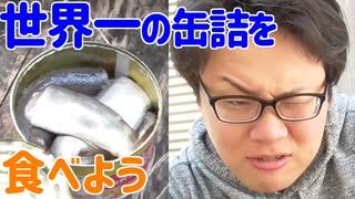 世界一臭い缶詰を食べよう!
