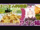 【おつまみ料理祭】イタコ姉さんとワイン【おすすめワイン紹介】